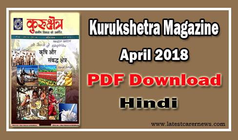 Kurukshetra Magazine April 2018