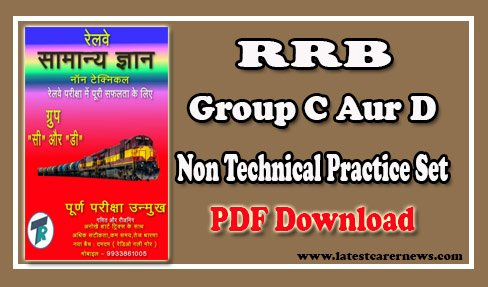 RRB Group C Aur D