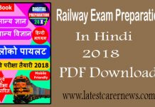 Railway Exam Preparation