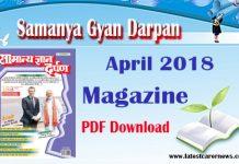 Samanya Gyan Darpan April 2018