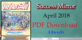 Success Mirror April 2018