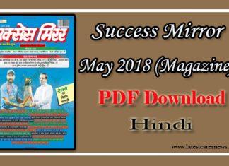 Success Mirror May 2018