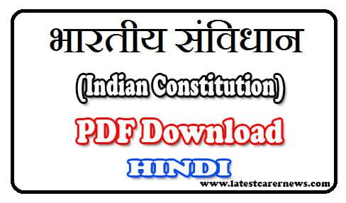 भारतीय संविधान PDF