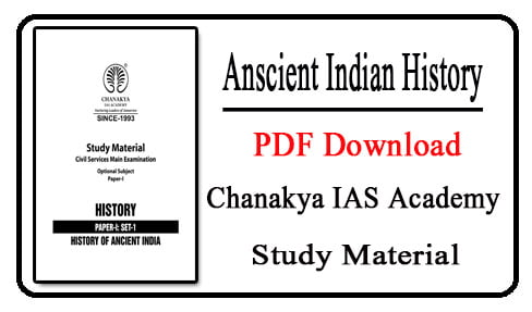 Anscient Indian History PDF