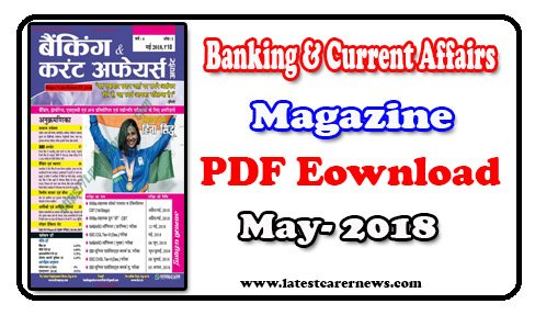Banking Current Affairs May 2018 Magazine