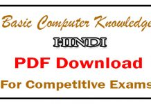 Basic Computer Knowledge PDF in Hindi