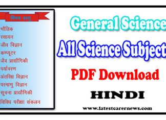 General Science in Hindi PDF