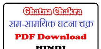 Ghatna Chakra in Hindi