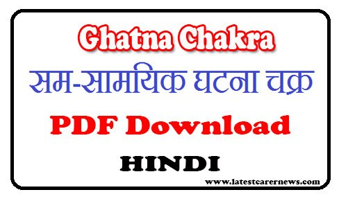 Ghatna Chakra in Hindi