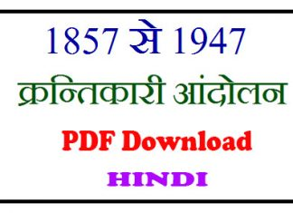 Indian History 1857 to 1947 in Hindi Language