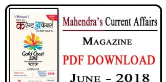 Mahendras Current Affairs Magazine June 2018
