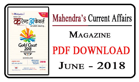 Mahendras Current Affairs Magazine June 2018