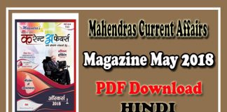 Mahendras Current Affairs Magazine May 2018