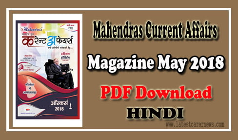 Mahendras Current Affairs Magazine May 2018
