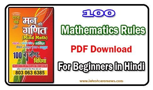 Mathematics Rules