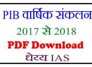 PIB वार्षिक संकलन PDF