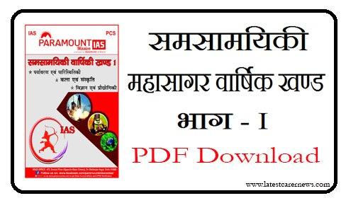 Samsamayiki Mahasagar Varshik Khand PDF