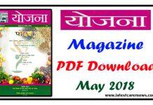 Yojna Magazine May 2018 PDF