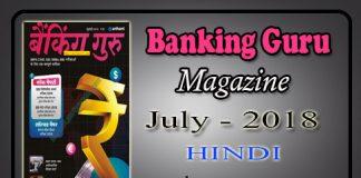 Banking Guru Magazine July 2018 PDF
