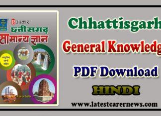 In pdf gk chhattisgarh hindi