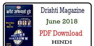 Drishti Magazine June 2018 PDF