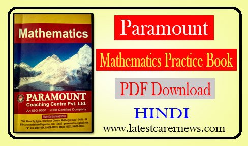 Paramount Mathematics Practice Book PDF