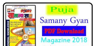 Puja Samany Gyan Magazine PDF 2018