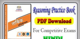 Reasoning Practice Book