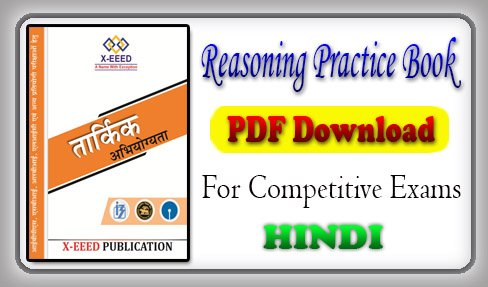 Best Reasoning Practice Book PDF Download in Hindi