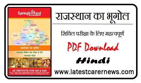 राजस्थान का भूगोल