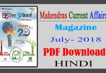 Mahendras Current Affairs Magazine July 2018