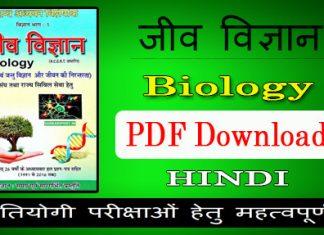 Pariksha Vani Books PDF