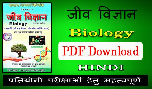 In hindi question pdf biology