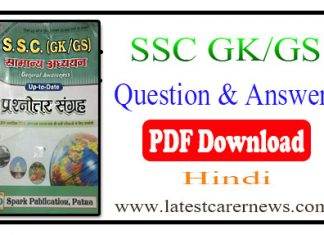 SSC GK GS Question Answers