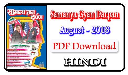 Samanya Gyan Darpan August 2018
