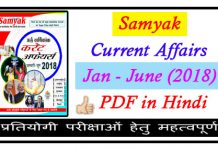 Samyak Half Yearly Current Affairs 2018