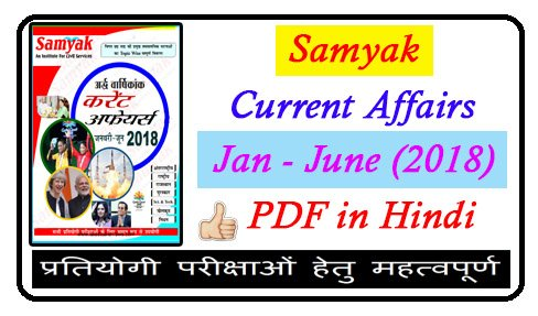 Samyak Half Yearly Current Affairs 2018