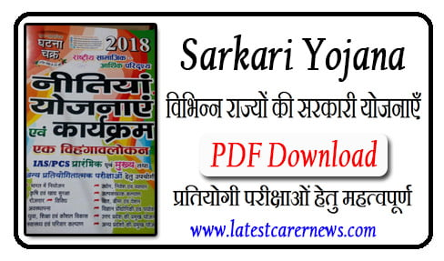 Sarkari Yojana