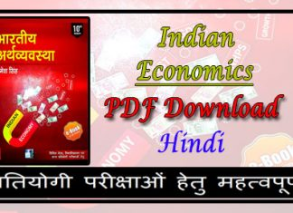 भारतीय अर्थव्यवस्था 10 वा संस्करण