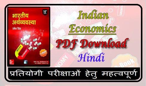 भारतीय अर्थव्यवस्था 10 वां संस्करण