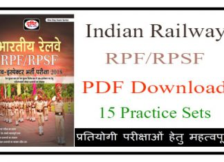 भारतीय रेलवे 15 Model Papers