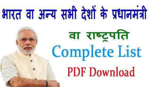 भारत वा अन्य सभी देशों के प्रधानमंत्री वा राष्ट्रपति