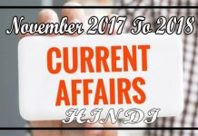 सम-सामयिक घटनाचक्र नवम्बर 2017 से 2018