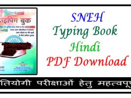 English Typing Book PDF Free Download with Hindi Instructions