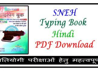 Hindi Typing Practice Book PDF