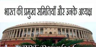भारत की प्रमुख समितियाँ और उनके अध्यक्ष