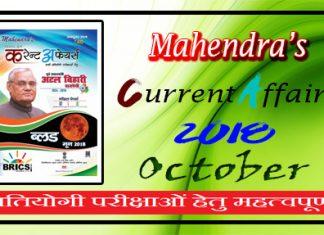 Mahendra Current Affairs Magazine October 2018