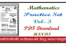Math Practice Set
