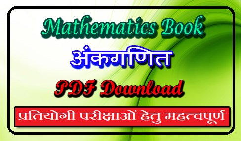 Mathematics Books Free Download PDF