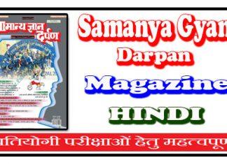 Samanya Gyan Darpan Magazine September 2018